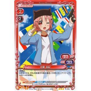プレシャスメモリーズ 丈槍 由紀(R) / がっこうぐらし / シングルカード|card-museum
