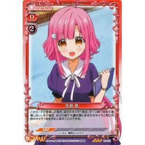 プレシャスメモリーズ 佐倉 慈(R) / がっこうぐらし / シングルカード|card-museum