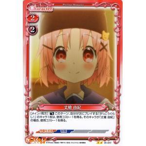 プレシャスメモリーズ 丈槍 由紀(U) / がっこうぐらし / シングルカード|card-museum
