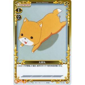 プレシャスメモリーズ 太郎丸(H) / がっこうぐらし / シングルカード|card-museum