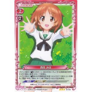 プレシャスメモリーズ 西住 みほ (R) / ガールズ&パンツァー スペシャルパック|card-museum
