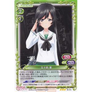 プレシャスメモリーズ 五十鈴 華 (R) / ガールズ&パンツァー スペシャルパック|card-museum