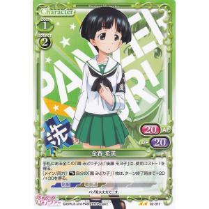 プレシャスメモリーズ 金春 希美 (U) / ガールズ&パンツァー スペシャルパック|card-museum