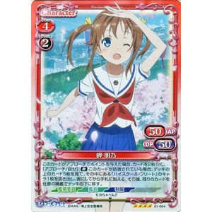プレシャスメモリーズ ハイスクール・フリート(はいふり)岬 明乃(スペシャルレア) (HF01 01-004)|card-museum