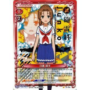 プレシャスメモリーズ ハイスクール・フリート(はいふり)日置 順子(コモン) (HF01 01-009)|card-museum