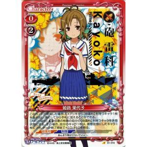 プレシャスメモリーズ ハイスクール・フリート(はいふり)姫路 果代子(コモン) (HF01 01-010)|card-museum