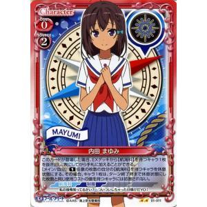 プレシャスメモリーズ ハイスクール・フリート(はいふり)内田 まゆみ(アンコモン) (HF01 01-011)|card-museum
