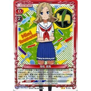 プレシャスメモリーズ ハイスクール・フリート(はいふり)等松 美海(アンコモン) (HF01 01-015)|card-museum