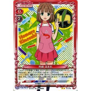 プレシャスメモリーズ ハイスクール・フリート(はいふり)杵崎 ほまれ(アンコモン) (HF01 01-016)|card-museum