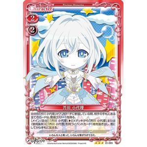 プレシャスメモリーズ 芥川 小代理(レア) ハンドシェイカー(HND01 01-005)|card-museum