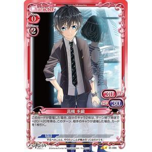 プレシャスメモリーズ 高槻 手綱(アンコモン) ハンドシェイカー(HND01 01-006)|card-museum