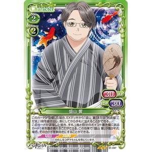 プレシャスメモリーズ 盛山 響(レア) ハンドシェイカー(HND01 01-047)|card-museum