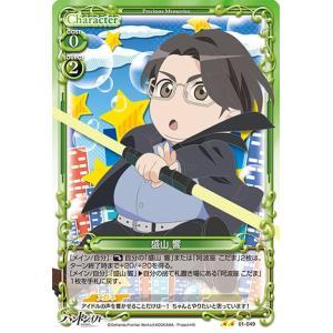 プレシャスメモリーズ 盛山 響(アンコモン) ハンドシェイカー(HND01 01-049)|card-museum