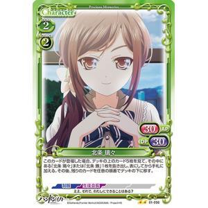 プレシャスメモリーズ 北条 璃々(アンコモン) ハンドシェイカー(HND01 01-056)|card-museum
