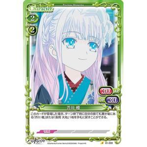 プレシャスメモリーズ 芥川 檀(コモン) ハンドシェイカー(HND01 01-059)|card-museum