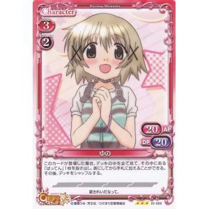 プレシャスメモリーズ ゆの (R) / ひだまりスケッチ card-museum