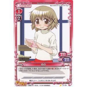 プレシャスメモリーズ ゆの (C) / ひだまりスケッチ card-museum