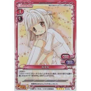 プレシャスメモリーズ なずな (SR) / ひだまりスケッチ card-museum