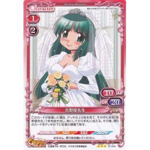 プレシャスメモリーズ 吉野屋先生 (R) / ひだまりスケッチ card-museum