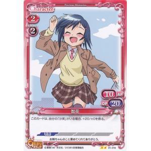 プレシャスメモリーズ 智花 (U) / ひだまりスケッチ card-museum
