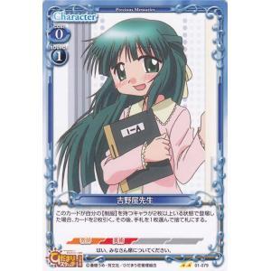 プレシャスメモリーズ 吉野屋先生 (U) / ひだまりスケッチ|card-museum
