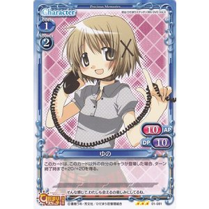 プレシャスメモリーズ ゆの (R) / ひだまりスケッチ|card-museum