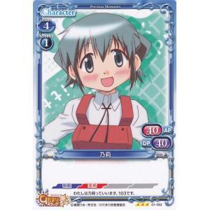 プレシャスメモリーズ 乃莉 (R) / ひだまりスケッチ|card-museum