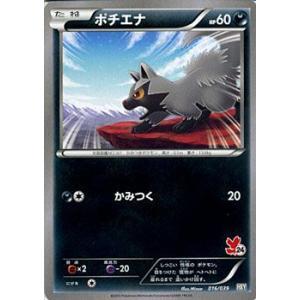 ポケモンカードゲームXY/ポチエナ/XYはじめてセット card-museum