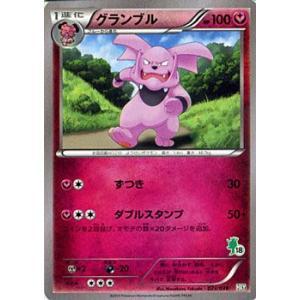 ポケモンカードゲームXY/グランブル/XYはじめてセット card-museum