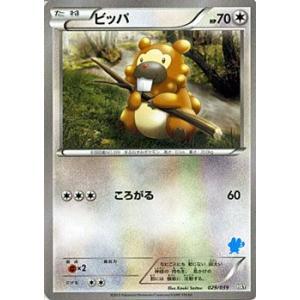ポケモンカードゲームXY/ビッパ/XYはじめてセット card-museum