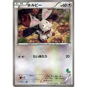 ポケモンカードゲームXY/ホルビー/XYはじめてセット card-museum