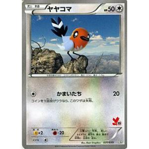 ポケモンカードゲームXY/ヤヤコマ/XYはじめてセット card-museum