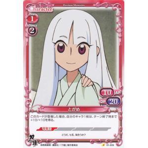 プレシャスメモリーズ とがめ (C) / 刀語|card-museum