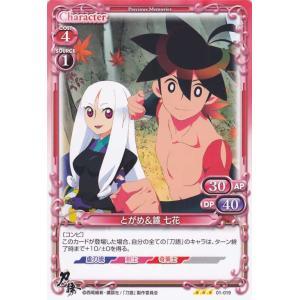 プレシャスメモリーズ とがめ&鑢 七花 (R) / 刀語|card-museum