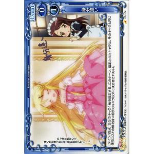 プレシャスメモリーズ 身分違い(C) / ハロー!!きんいろモザイク / シングルカード|card-museum