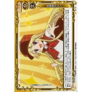 プレシャスメモリーズ 名探偵カレン(C) / ハロー!!きんいろモザイク / シングルカード|card-museum