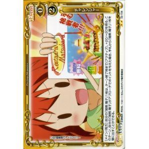 プレシャスメモリーズ チャレンジャー(U) / ハロー!!きんいろモザイク / シングルカード|card-museum