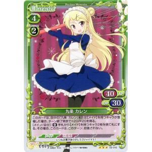 プレシャスメモリーズ 九条カレン(H) / ハロー!!きんいろモザイク / シングルカード|card-museum