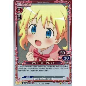 プレシャスメモリーズ アリス・カータレット(H) / ハロー!!きんいろモザイク / シングルカード|card-museum