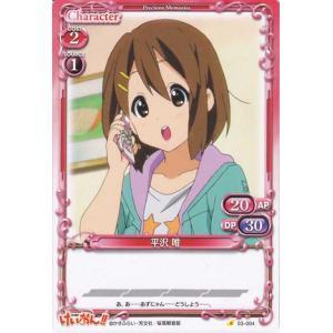 プレシャスメモリーズ 平沢 唯 (C) / けいおん!!Part 1|card-museum
