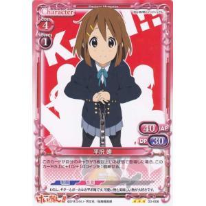 プレシャスメモリーズ 平沢 唯 (R) / けいおん!!Part 1|card-museum