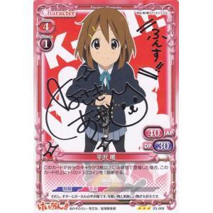 プレシャスメモリーズ 平沢 唯 (R) ※箔押しサイン入り / けいおん!!Part 1|card-museum