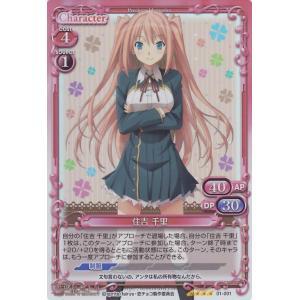 プレシャスメモリーズ 住吉 千里 (SR) / 恋と選挙とチョコレート|card-museum