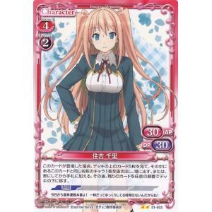 プレシャスメモリーズ 住吉 千里 (U) / 恋と選挙とチョコレート|card-museum