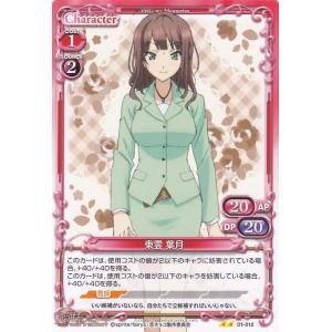 プレシャスメモリーズ 東雲 葉月 (U) / 恋と選挙とチョコレート|card-museum