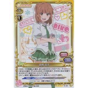 プレシャスメモリーズ 倉橋 莉子 (SR) / 恋愛ラボ card-museum