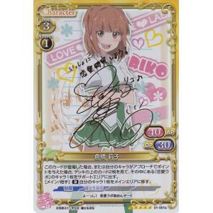 プレシャスメモリーズ 倉橋 莉子 (SP) ※箔押しサイン入り / 恋愛ラボ card-museum