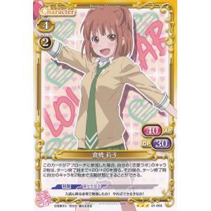 プレシャスメモリーズ 倉橋 莉子 (R) / 恋愛ラボ card-museum