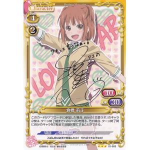 プレシャスメモリーズ 倉橋 莉子 (R) ※箔押しサイン入り / 恋愛ラボ card-museum