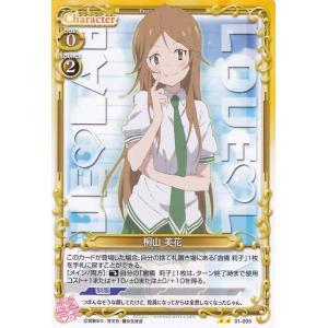 プレシャスメモリーズ 桐山 美花 (U) / 恋愛ラボ card-museum